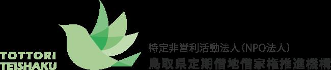 鳥取県定期借地借家権推進機構